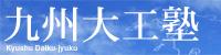 九州大工塾