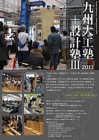 九州大工塾2013-表