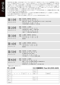 九州大工塾2013-裏
