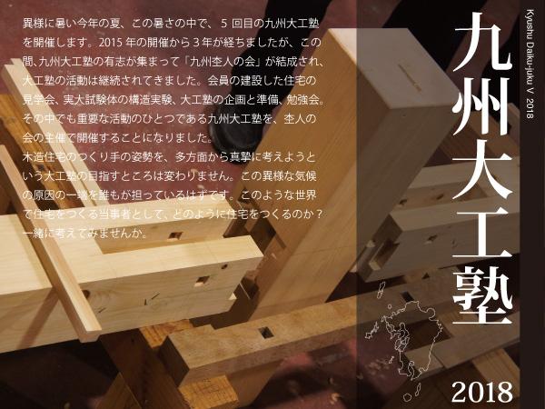 九州大工塾 V 2018